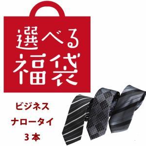 選べる福袋 ウォッシャブル ジャガードネクタイ3本 ビジネスネクタイ 20パターン ギフトにも|y-cravat-ueda