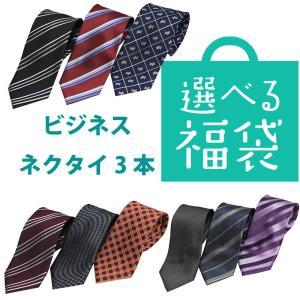 選べる福袋 ウォッシャブル ジャガードネクタイ3本 ビジネスネクタイ 20パターン  プレゼント 父の日|y-cravat-ueda