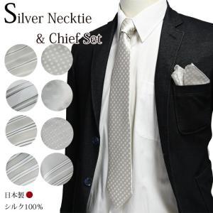 フォーマルタイ シルバー系 選べる10柄 ネクタイ&チーフセット|y-cravat-ueda