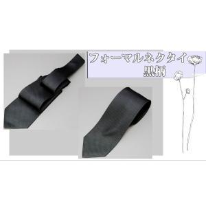 ネクタイ フォーマル(礼装)ネクタイ 黒柄 ブラックフォーマルネクタイ お葬式 お通や|y-cravat-ueda