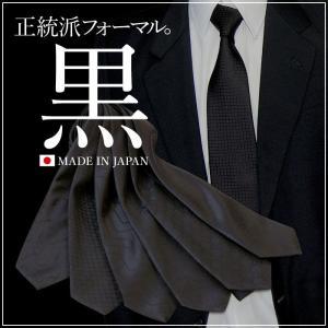 フォーマル ネクタイ 礼装日本製の黒柄 ネクタイ 選べる14柄 シワになりにくくお手入れ簡単 プレゼント 父の日|y-cravat-ueda