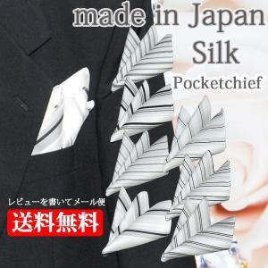 ポケットチーフ 白  シルク 日本製 ストライプ ネクタイにプラス   モーニング 結婚式 披露宴 パーティ|y-cravat-ueda