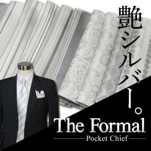 ポケットチーフ 日本製 シルク フォーマル系 シルバーポケットチーフ 選べる 6柄|y-cravat-ueda