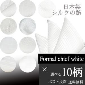 ポケットチーフ 白 シルク/日本製 選べる10柄/ネクタイにプラス 結婚式/披露宴|y-cravat-ueda
