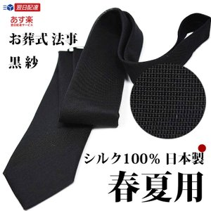 弔事用 ネクタイ フォーマルタイ 紗 夏用 ブラックフォーマル 葬儀 お葬式 黒|y-cravat-ueda