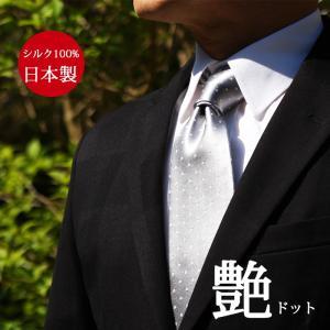 ネクタイ フォーマルタイ 待望の定番化ドットシルバーグレー系朱子ネクタイ 結婚式 披露宴 パーティー|y-cravat-ueda|05