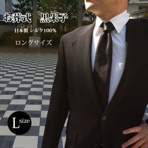ロングサイズ ネクタイ フォーマルタイ 選べる楽しさ お手頃価格 国産フォーマルネクタイ|y-cravat-ueda