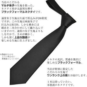 ネクタイ フォーマル(礼装) 国産ネクタイ ネクタイ屋のこだわり漆黒の上質な1本 朱子フォーマルネクタイ お葬式 お通や|y-cravat-ueda