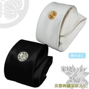 ネクタイ フォーマルタイ 家紋の刺繍入り  慶弔(白 黒)セ...