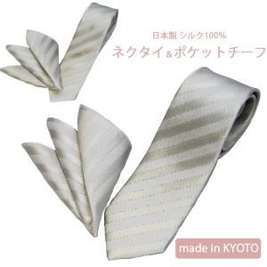 ネクタイ 結婚式 フォーマルネクタイ シルバー系 太めストライプ 選べる幅 ネクタイ ポケットチーフセット プレゼント 父の日|y-cravat-ueda