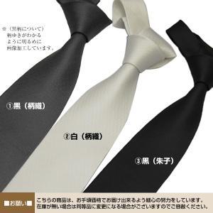 ネクタイ フォーマルタイ お手頃価格  冠婚葬祭  激安で本格礼装ネクタイ 結婚式 お葬式|y-cravat-ueda