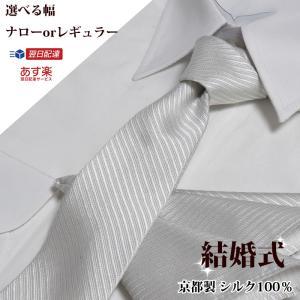 ネクタイ ポケットチーフ フォーマルタイ シルバーグレー系ストライプ地紋 ナロータイorレギュラー ポケットチーフセット  結婚式 披露宴|y-cravat-ueda