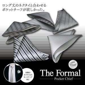 ポケットチーフ フォーマル 礼装 選べるシルバー系5柄 結婚式|y-cravat-ueda