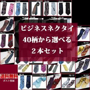 ネクタイ 福袋 選べる2本セット ジャガードネクタイ メンズ 新生活 プレゼント 父の日|y-cravat-ueda