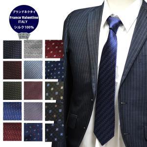 ネクタイ ブランド フランコバレンチノ シルク100% ゆうぱけ送料無料 おしゃれ 小紋 ペーズリ ビジネス プレゼント y-cravat-ueda