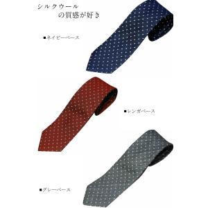 ネクタイ シルクウール ドット 日本製 選べる3カラー グレー ネイビー レンガ 日本製 秋冬をオシャレに|y-cravat-ueda