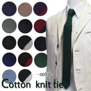 ネクタイ ニットタイ コットン100% おすすめ コットンニット クールビズにも y-cravat-ueda