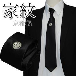 ネクタイ フォーマルネクタイ オーダー 家紋刺繍入り 黒 ブ...