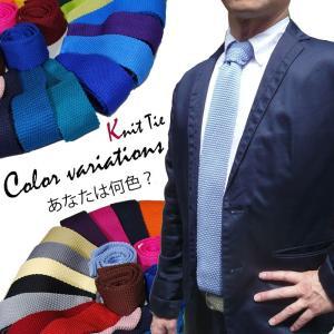 ニットタイ ネクタイ 無地 30カラー/クールビズにも ユニフォーム・制服にも ポスト投函送料無料|y-cravat-ueda