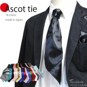 アスコットタイ ネクタイ  18色からカラーが選べる  日本製 無地|y-cravat-ueda