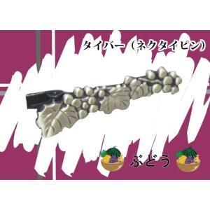タイバー(ネクタイピン) シルバー モチーフ ぶどう  日本製  真鍮 y-cravat-ueda