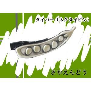 タイバー(ネクタイピン) シルバー モチーフ エンドウ  日本製  真鍮 y-cravat-ueda