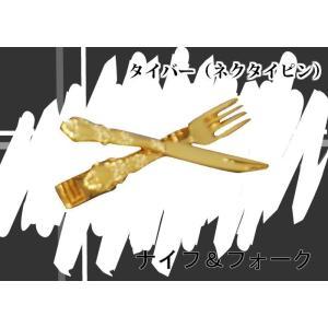 タイバー(ネクタイピン) シルバー ゴールド モチーフ フォーク&ナイフ  日本製  真鍮 y-cravat-ueda