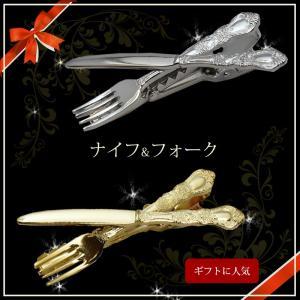 タイバー(ネクタイピン) シルバー シルバー モチーフ フォーク&ナイフ  日本製  真鍮 y-cravat-ueda