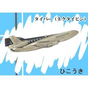 タイバー(ネクタイピン) シルバー系 モチーフ 飛行機  日本製  真鍮 y-cravat-ueda