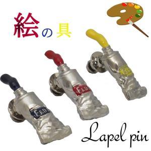 日本製のこだわり ラペルピン タイタックピン ピンズ 絵の具シリーズ あか きいろ あお プレゼント 父の日|y-cravat-ueda