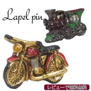 日本製のこだわり ラペルピン タイタックピン ピンズ 乗り物シリーズ バイク SL 汽車|y-cravat-ueda