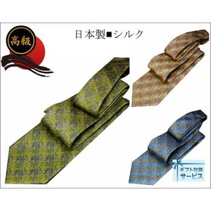 オリジナルブランド 国産 プリントネクタイ 由樹衣(YUKIE) ネクタイ  柄ストライプ ベージュ ブルーグレー カーキ シルク ビジネス|y-cravat-ueda