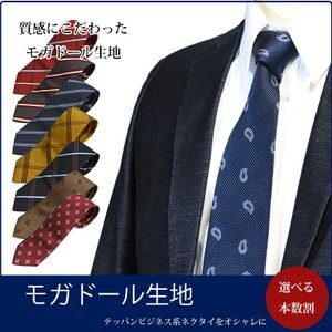 ネクタイ モガドール 高級生地 ジャガード 日本製ネクタイ|y-cravat-ueda