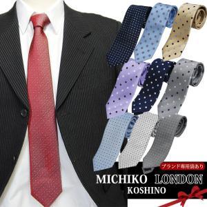 ブランドネクタイ  MICHIKO LONDON  ミチコロンドン ドット柄 日本製 正規品  ネクタイ おしゃれ ブランド ギフト プレゼント ゆうパケ送料無料 30代 40代|y-cravat-ueda
