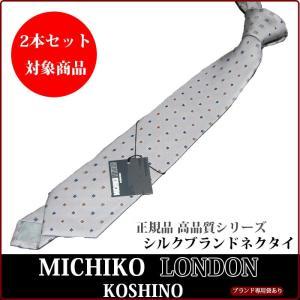 ブランドネクタイ/正規品 ネクタイライトグレー 小紋 シルクブランド ITALY/日本製 MICHIKO LONDON 自由に選べる2本セット対象商品|y-cravat-ueda