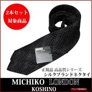 ブランドネクタイ/正規品 ネクタイ ブラック グラデランダム柄 シルクブランド ITALY/日本製 MICHIKO LONDON 自由に選べる2本セット対象商品|y-cravat-ueda