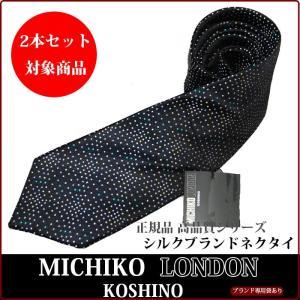 ブランドネクタイ/正規品 ネクタイ ブラック グラデランダム シルクブランド ITALY/日本製 MICHIKO LONDON 自由に選べる2本セット対象商品|y-cravat-ueda
