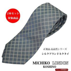 ネクタイ ブランド ミチコロンドン MICHIKO LONDON シルク100% 日本製 グレー チェック 自由に選べる2本セット|y-cravat-ueda