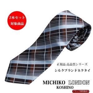 ネクタイ ブランド 正規品 ミチコロンドン シルク100% 日本製 ブラウン×ブルーグレー/茶 チェック 格子 MICHIKO LONDON 自由に選べる2本セット対象商品|y-cravat-ueda
