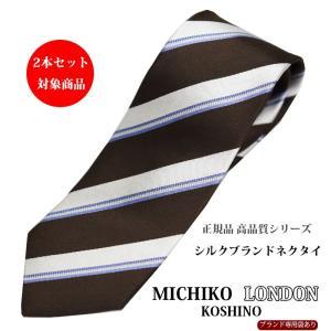 ネクタイ ブランド 正規品 ミチコロンドン シルク100% 日本製 ダークブラウン/茶/ ストライプ  MICHIKO LONDON 自由に選べる2本セット対象商品|y-cravat-ueda