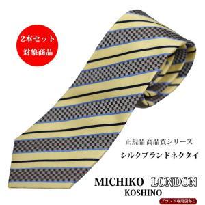 ネクタイ ブランド 正規品 ミチコロンドン シルク100% 日本製 イエロー×ベージュ ストライプ MICHIKO LONDON 自由に選べる2本セット対象商品|y-cravat-ueda