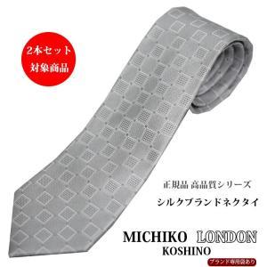 ネクタイ ブランド 正規品 ミチコロンドン シルク100% 日本製 シルバー 小紋 MICHIKO LONDON 自由に選べる2本セット対象商品|y-cravat-ueda