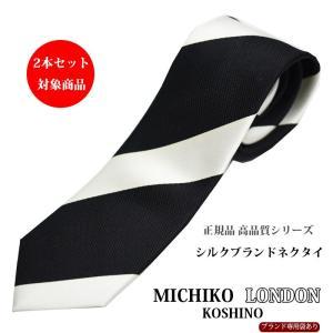 ネクタイ ブランド 正規品 ミチコロンドン シルク100% 日本製 ブラック×オフホワイト ストライプ MICHIKO LONDON 自由に選べる2本セット対象商品|y-cravat-ueda