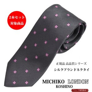 ネクタイ ブランド MICHIKO LONDON ミチコロンドン レーベース 小紋 ピンクパープル 花 日本製 MICHIKO LONDON 自由に選べる2本セット対象商品|y-cravat-ueda