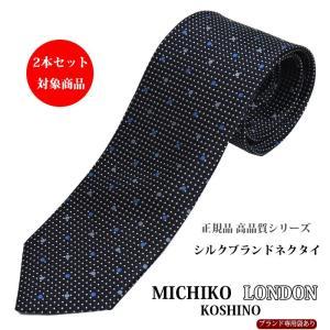 ネクタイ ブランド ミチコロンドン濃紺 青 水色 ドット 日本製  正規品 シルクブランド 日本製 MICHIKO LONDON 自由に選べる2本セット対象商品|y-cravat-ueda