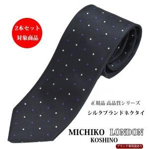 ネクタイ ブランド ミチコロンドン チャコール 白 紫 ドット シルク 正規品  シルクブランド 日本製 MICHIKO LONDON 自由に選べる2本セット対象商品|y-cravat-ueda