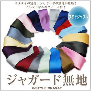 ネクタイ23色から選べる 5本セット 3500円(税別)(単品は1000円) ジャガード 無地 ネクタイ|y-cravat-ueda