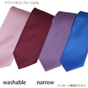 ネクタイ 23色から選べる 単品 ジャガード 無地 ネクタイ ブラック ダークグレー ダークネイビー|y-cravat-ueda