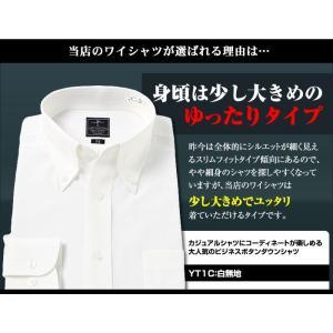 メンズシャツ 白ワイシャツ 長袖 ボタンダウン新社会人 ユニフォーム 制服 y-cravat-ueda