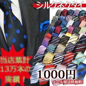 ブランド ネクタイ シルクジャガードネクタイ 選べる柄&カラ...